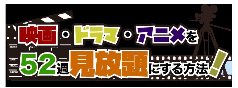 映画・ドラマ・アニメを52週【見放題】にする方法!